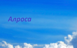 Авиакомпания алроса: официальный сайт, отзывы