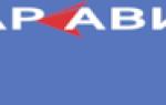 Стоимость авиабилета красноярск — сочи