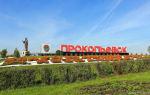 Аэропорт новокузнецк: официальный сайт