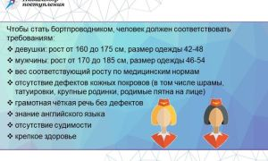Летные училища гражданской авиации россии после 9-11 класса