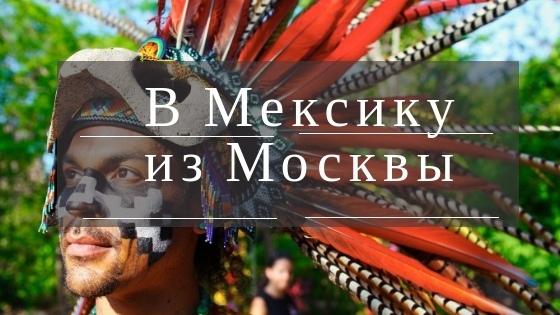 Сколько лететь до Мексики из Москвы прямым рейсом