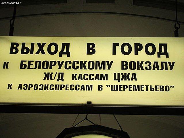 Как добраться до аэропорта Шереметьево на метро, машине, аэроэкспрессе