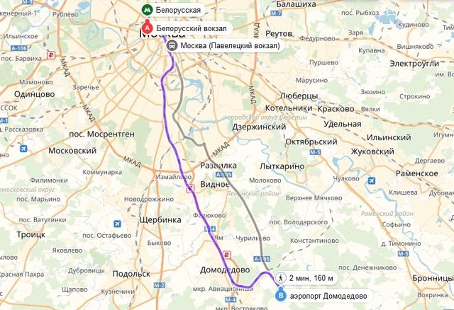 Как добраться с Белорусского вокзала до Домодедово