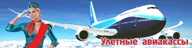 Аэропорт Петрозаводск: официальный сайт, расписание рейсов