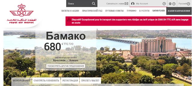 royal air maroc: официальный сайт