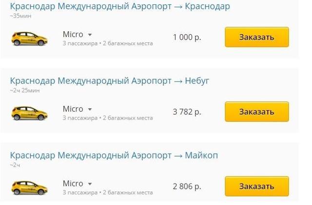 Как добраться из аэропорта Краснодара до автовокзала