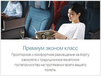 cathay pacific airway: официальный сайт