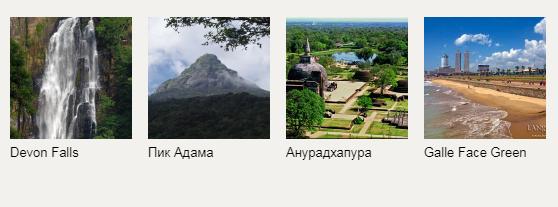 Сколько лететь до Шри-Ланки из СПБ