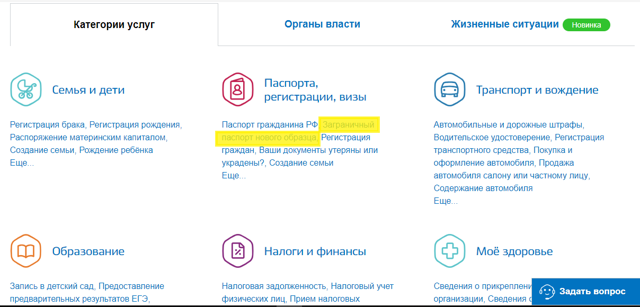 Нужен ли загранпаспорт в Калининград на самолете