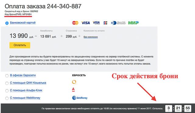 Бронь авиабилетов без оплаты для визы