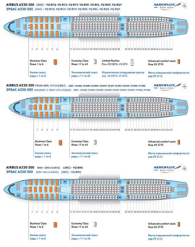 Аэробус А330-300 Аэрофлот: схема салона, лучшие места