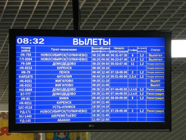 Билет на самолет с открытой датой: как купить?