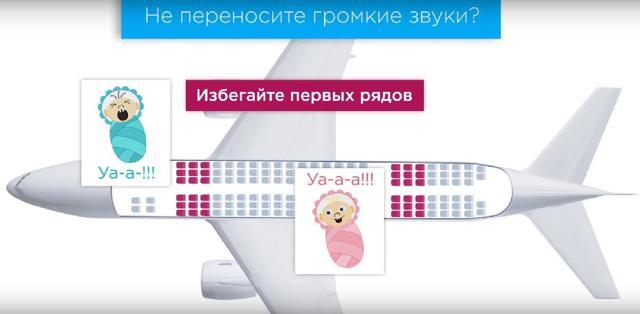 Лучшие места в самолете: где лучше сидеть