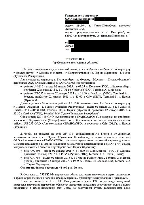 Куда жаловаться на авиакомпанию в России