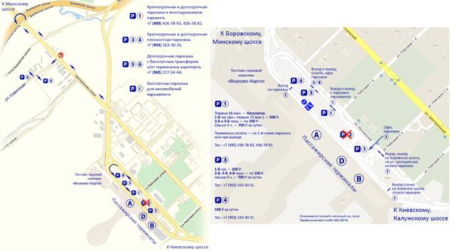 Схема аэропорта Внуково: терминалы