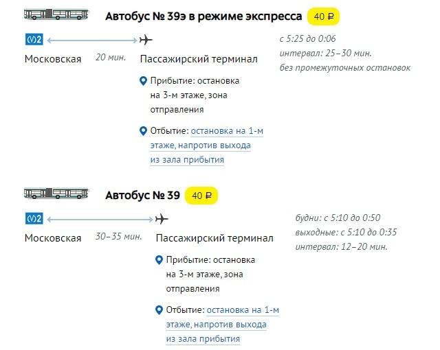 Как добраться до аэропорта Пулково от метро Московская