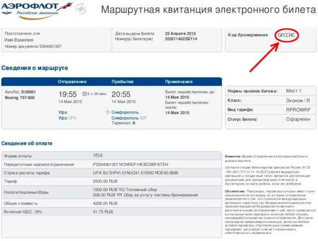Билеты до читы на самолет аэрофлот цена билета на самолет архангельск адлер
