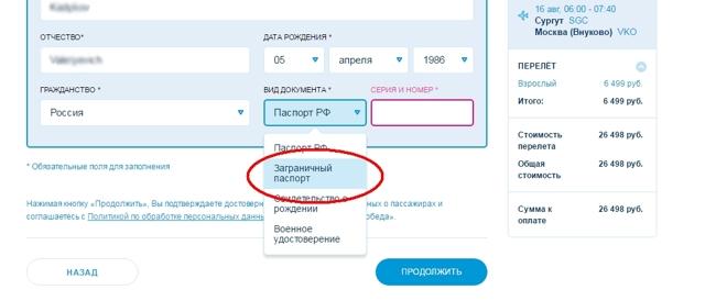 Можно ли купить билет на самолет без загранпаспорта