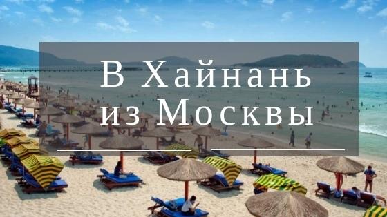 Сколько лететь до Санья из Москвы прямым рейсом