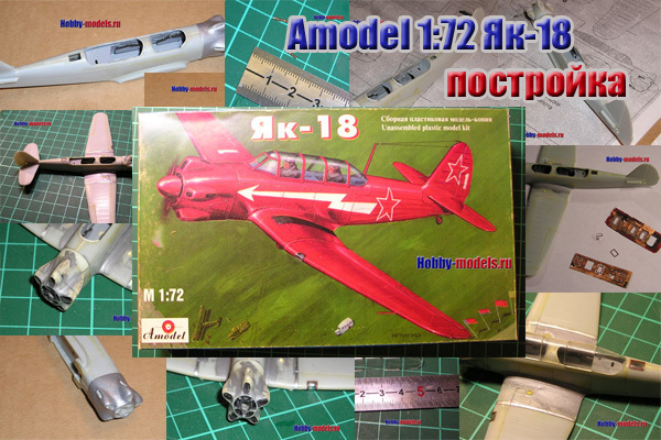 Самолет Як-18: фото, характеристики
