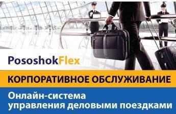 Авиабилеты Посошок: официальный сайт