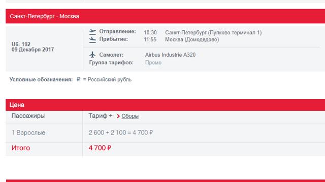 Как проверить бронь Уральских Авиалиний