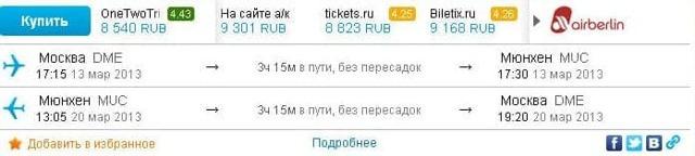 Сколько лететь до Мюнхена из Москвы