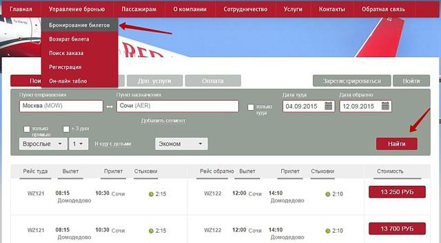 Авиакомпания Ред Вингс: официальный сайт, отзывы
