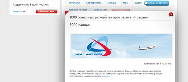 Бонусная программа Крылья Уральских Авиалиний