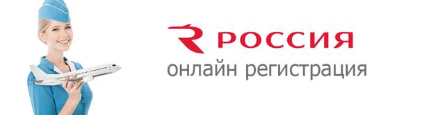 Чартерный рейс fv-5501 авиакомпании Россия Внуково - Сочи: какой самолет