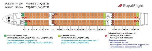 Боинг 757-200: схема салона лучшие места Роял Флайт