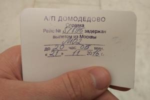 Компенсация за задержку рейса самолета
