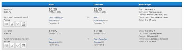 Как поменять билет Аэрофлот на другую дату