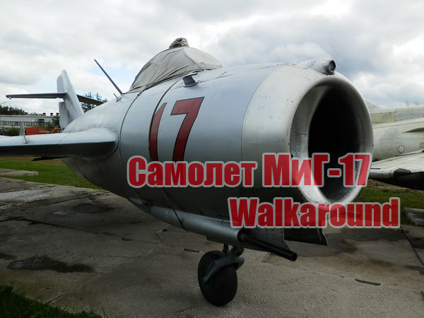 Самолет Як-17: фото, характеристики