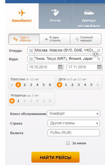 Как купить билет на самолет через интернет