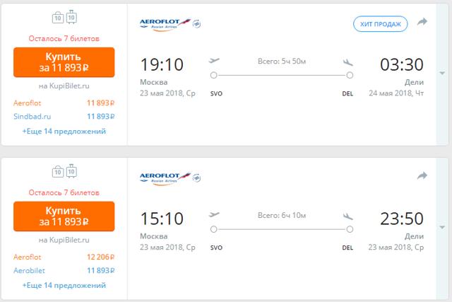 Сколько лететь до Дели из Москвы