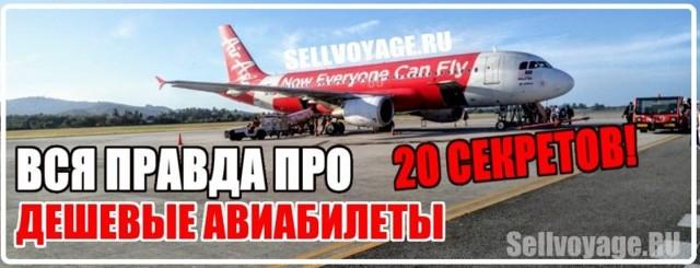Что такое лоукостер в авиации