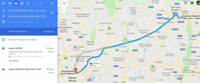 Как добраться из аэропорта Бергамо до Милана