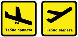 Аэропорт Ростова-на-Дону: онлайн-табло, официальный сайт