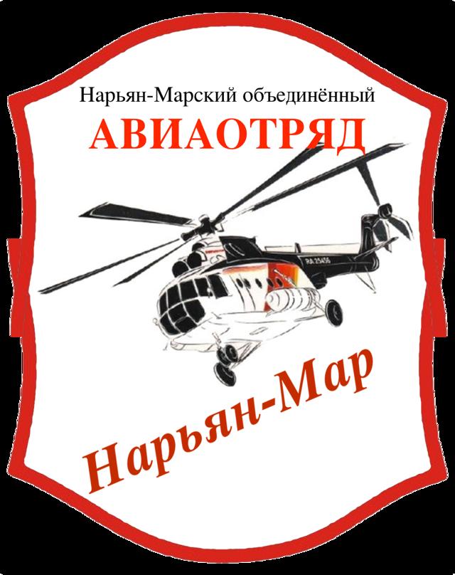 Аэропорт Нарьян-Мар: официальный сайт