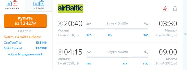 Сколько лететь до Грузии из СПБ