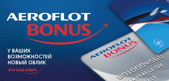 Как получить карту Аэрофлот бонус