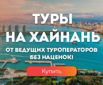 Сколько лететь из Екатеринбурга до Китая (Хайнань)