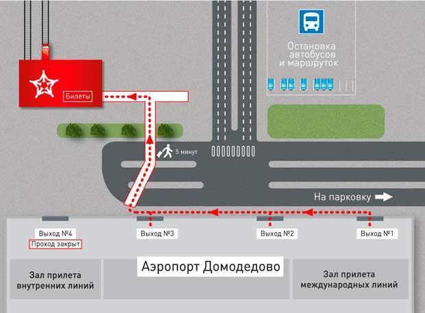 Время в пути в Домодедово: аэроэкспресс, такси