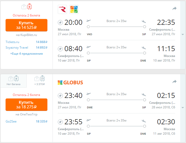 Сколько лететь до Симферополя из Москвы на самолете