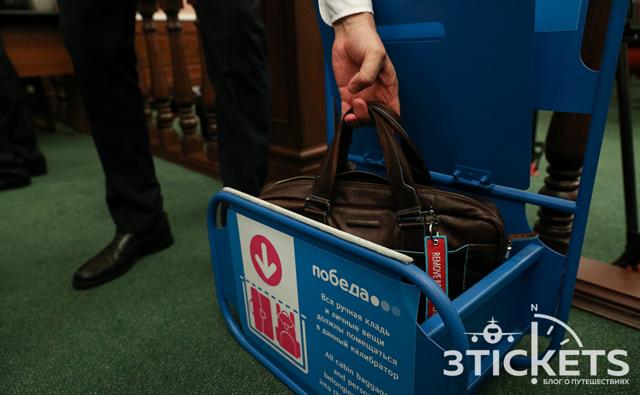 Авиакомпания Победа: правила провоза багажа и ручной клади