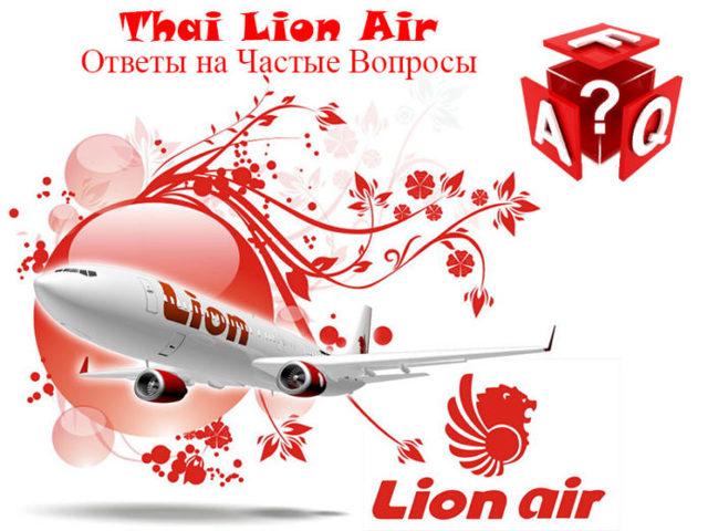 thai lion air: официальный сайт, отзывы