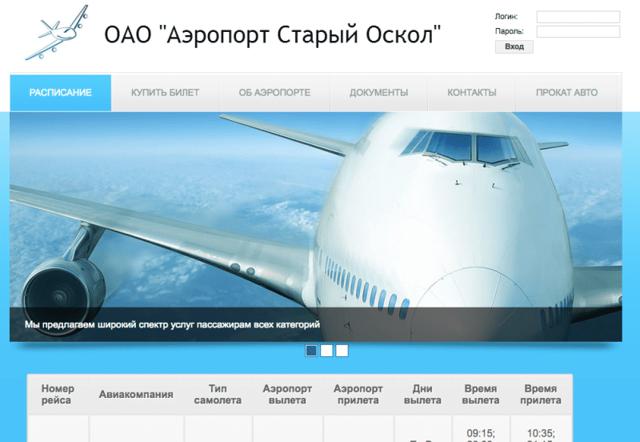 Аэропорт Старый Оскол: официальный сайт