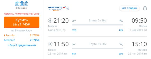 Как купить промо билеты Аэрофлот