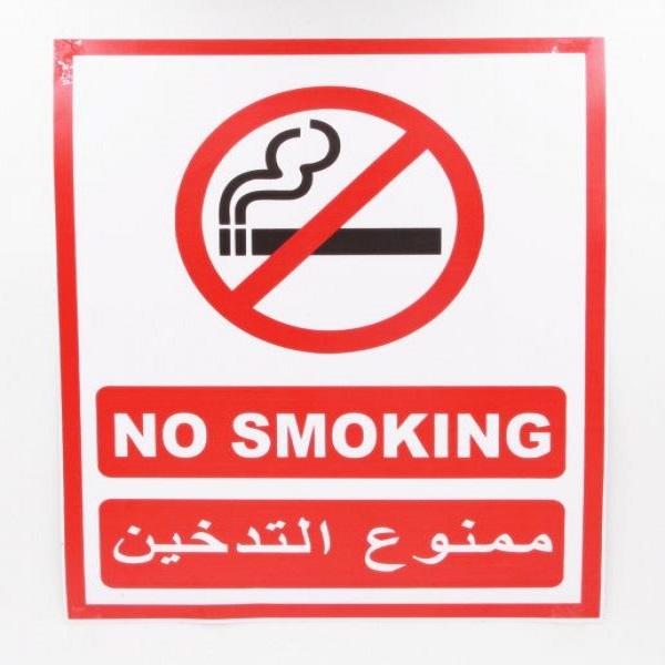 Можно ли курить в аэропорту Дубая